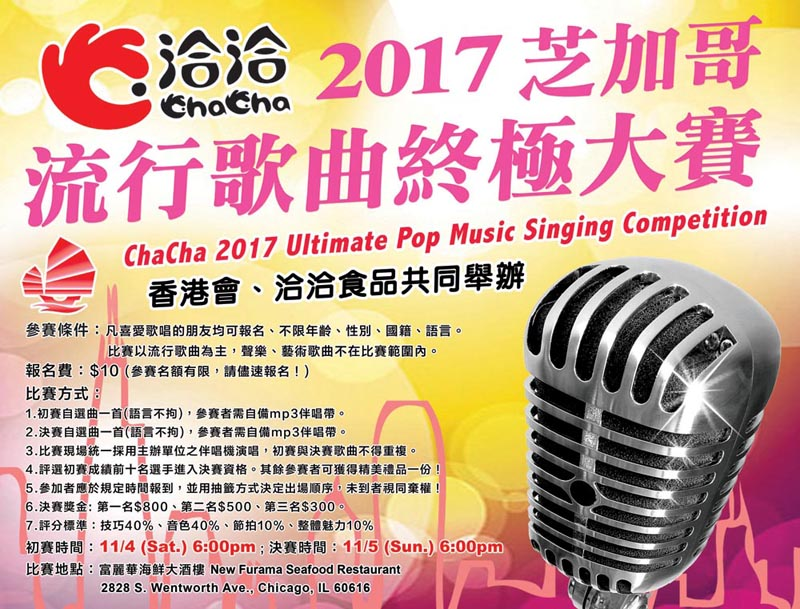 2017-chacha-ad-singing.jpg