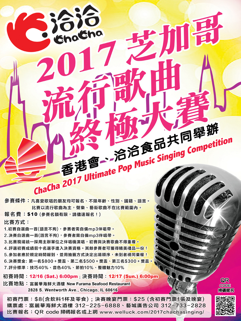 2017-chacha-singing-web.jpg